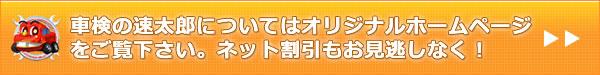 名護市車検の速太郎 オリジナルホームページ