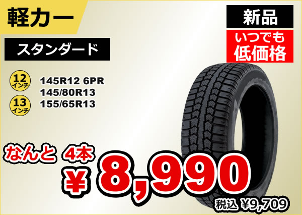 名護市 軽自動車タイヤ販売
