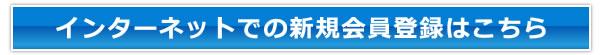 JAFインターネット新規登録会員