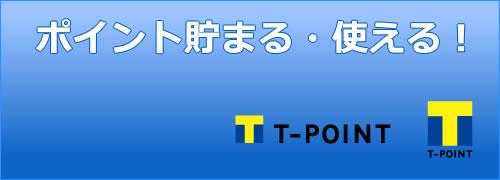 T-POINT貯まる
