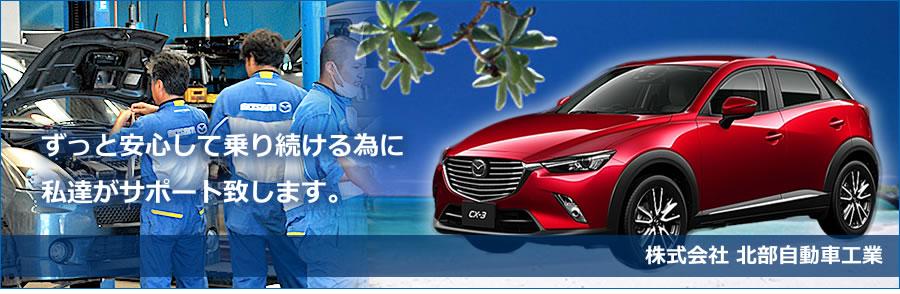 沖縄県名護市 マツダ新車販売 板金塗装オイル交換などトータルサポート